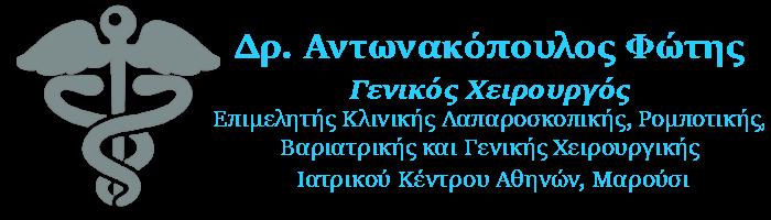 Δρ. Αντωνακόπουλος Φώτης   Γενικός Χειρουργός   Δροσιά - Μαρούσι